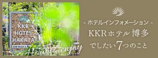KKRホテル博多でしたい7つのこと。ホテルの楽しみ方