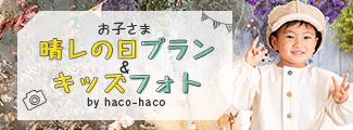 お子さま 晴レの日プラン&キッズフォト haco-haco