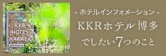 KKRホテル博多でしたい7つのこと。